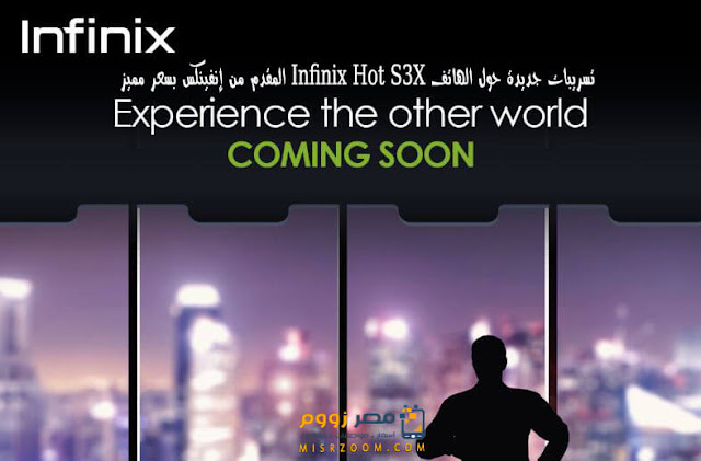 مواصفات وسعر هاتف  Infinix Hot S3X  بالصور
