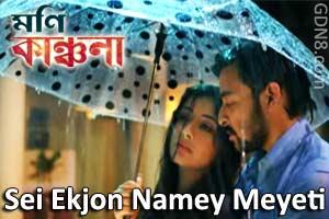Sei Ekjon Namey Meyeti - Manikanchana - Zee Bangla Cinema