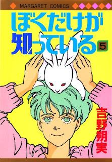 ぼくだけが知っている 第01-05巻 [Boku dake ga Shitteiru vol 01-05]