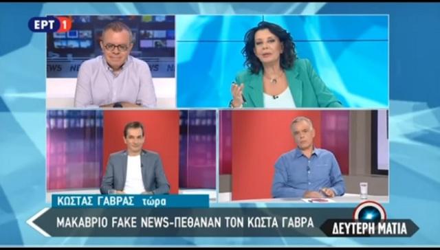 Στην ΕΡΤ1 «έκραζαν» τους δημοσιογράφους και τα σάιτ για τον «θάνατο» του Γαβρά, ενώ τον είχε «πεθάνει» νωρίτερα η ΕΡΤ3! (vid)