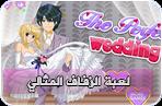لعبة الزفاف المثالي