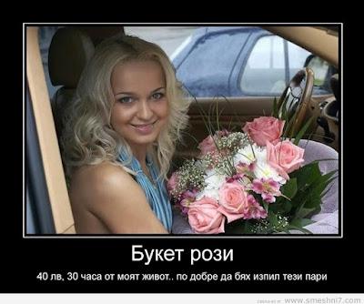 Букет рози - 40 лева, 30 часа от моят живот.. по-добре да бях изпил тези пари