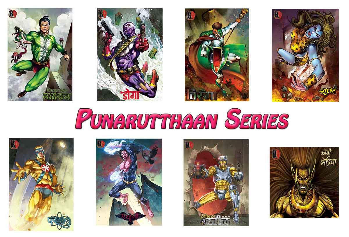 Punarutthan Multistarrer Series Raj Comics
