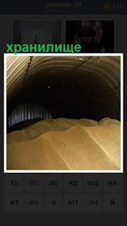 большое заполненное хранилище зерном под потолок