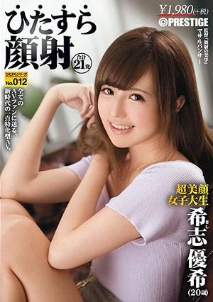 Bắn tinh trùng vào mặt thần tượng Kishi Yuuki HIZ-012 Kishi Yuuki