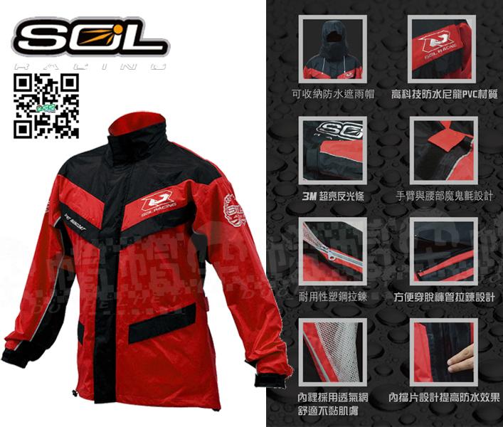 臺中安全帽專賣 - 朵帽帽: SOL雨衣 SR-2 SR2 兩件式 運動型 黑黃 黑藍 黑紅 售1125 含運