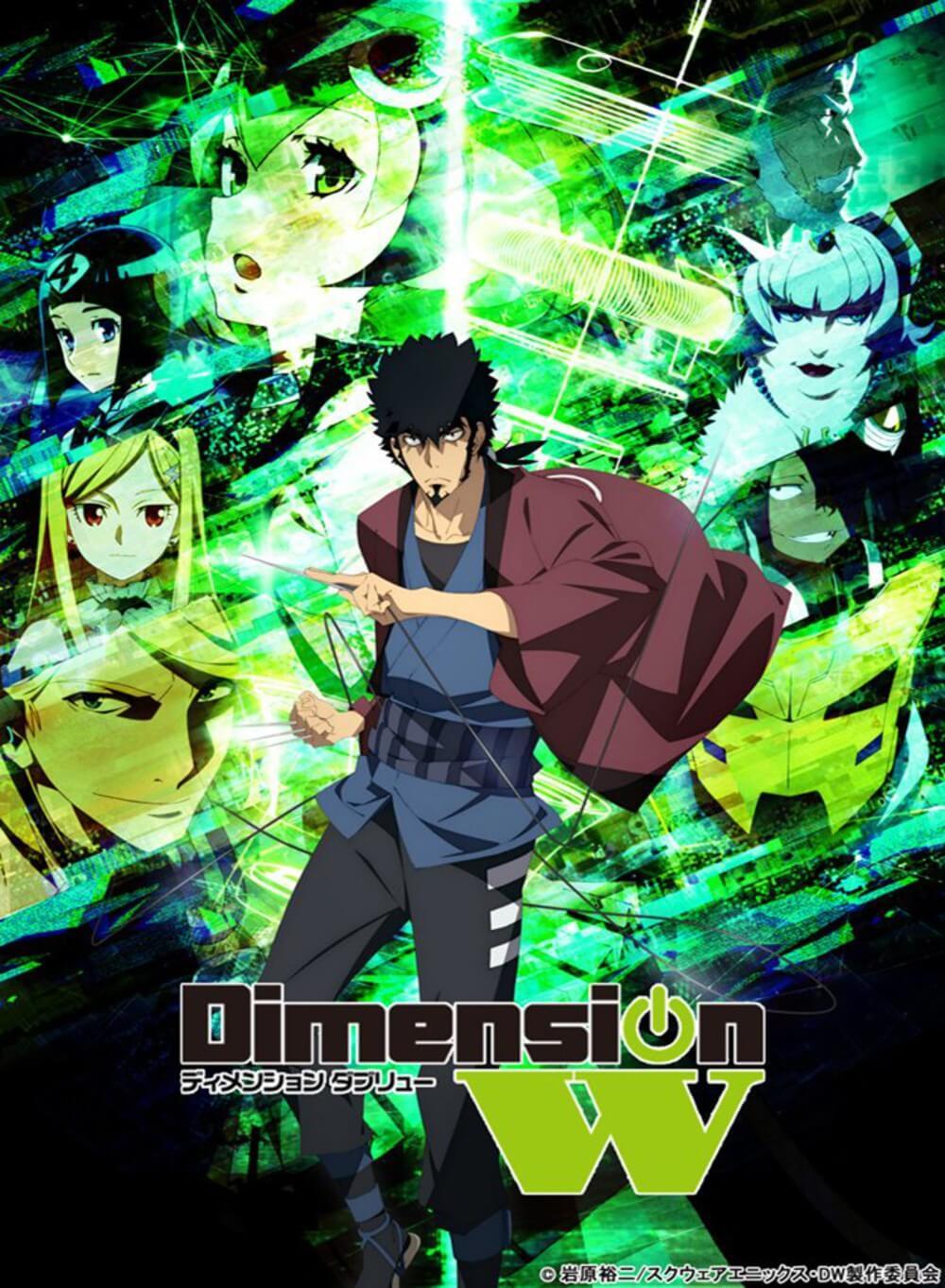 Dimension W ~ 維度戰記 ~ - D1-DM 第一動漫 線上看動畫