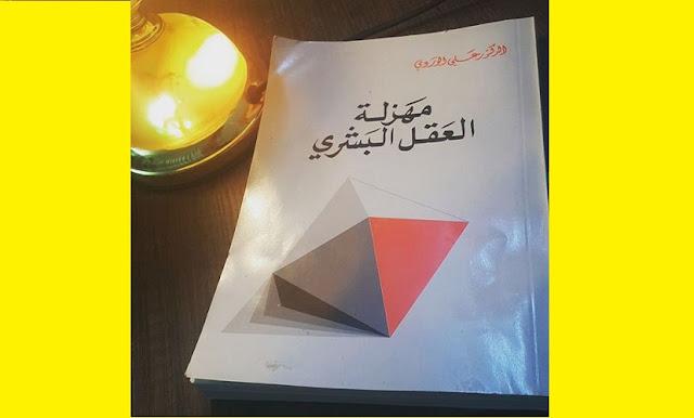 تحميل كتاب مهزلة العقل البشري مجانا pdf