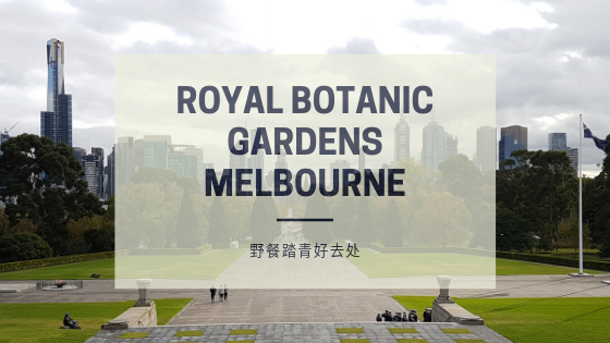 【墨尔本景点】墨尔本亲子游@Day6 Part 1 墨尔本皇家植物园 Royal Botanic Gardens Melbourne| Shrine of Rememberance + Children Garden