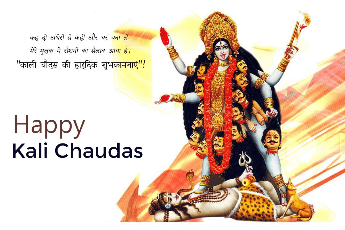 Best 50+ Kali Chaudas Status, Message in Hindi - काली चौदस
