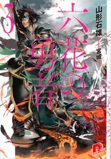 Download Rokka no Yuusha Volume 03