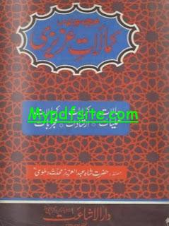 Kamalaat e Azizi
