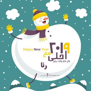 2019 احلى مع رنا