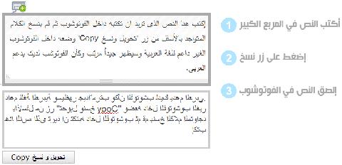 الكتابة بالعربية فى الفوتوشوب