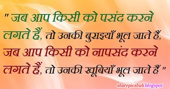 Burai Quote In Hindi With Photos