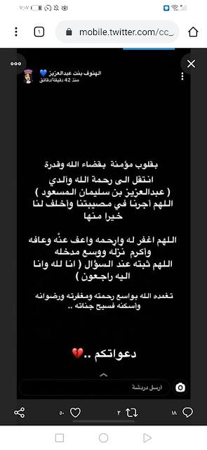 والد الهنوف عبدالعزيز