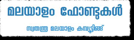 Samples of malayalam unicode fonts. Linux Halwa Install Malayalam Fonts In Ubuntu 16 04