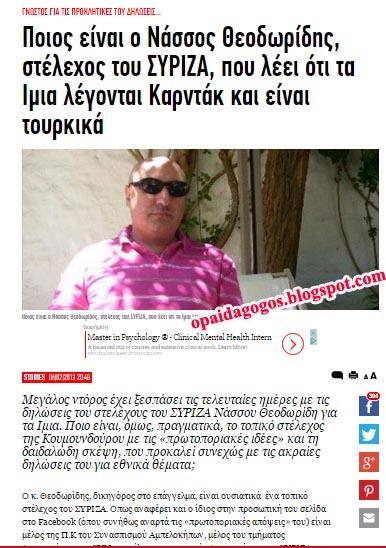 Αποτέλεσμα εικόνας για ΣΥΡΙΖΑ Νάσο Θεοδωρίδη