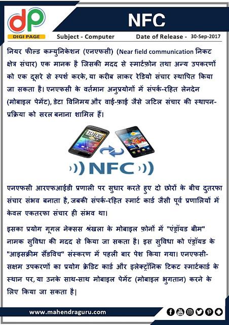 DP | NFC | 30 - 09 - 17