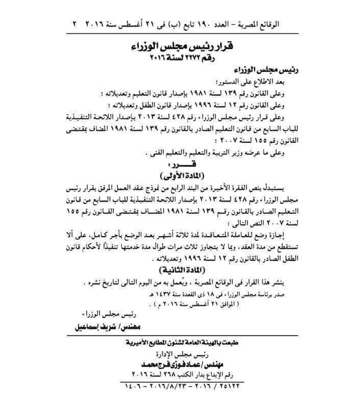قرار رئيس الوزراء بعودة اجازة الوضع للعاملات ل 3 شهور بأجر كامل بتاريخ 21 / 8 / 2016