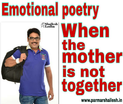 When the mother is not together || Emotional motivational poetry by shailesh lodha