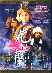 "Poster ""Woman General Mulan"" 1964 filmprincesses.blogspot.com"