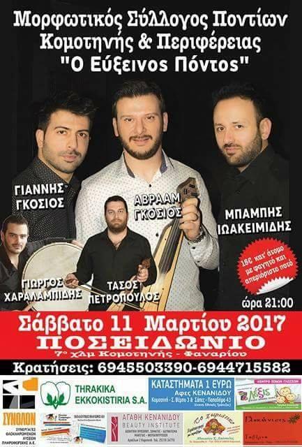 Ο ετήσιος χορός του Συλλόγου Ποντίων Κομοτηνής «Ο Εύξεινος Πόντος»