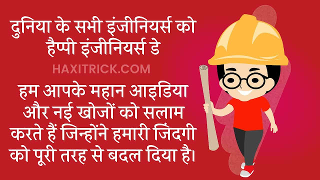 Thank You Engineers Wishes Messages Greeting Hindi