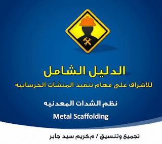 الدليل الإشراف على تركيب واستلام الشدات المعدنيه (Metal Scaffolding)