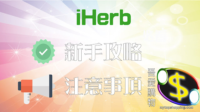 iHerb新手購物攻略、教學、推薦產品、Coupon