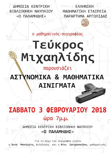 Αστυνομικά και μαθηματικά αινίγματα στην Δημόσια Κεντρική Βιβλιοθήκη Ναυπλίου «Ο Παλαμήδης»