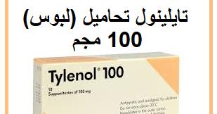 0eadd67818cba تايلينول 100 مجم 10 تحاميل - موقع أدوية الرضع و الأطفال KANAYATI®