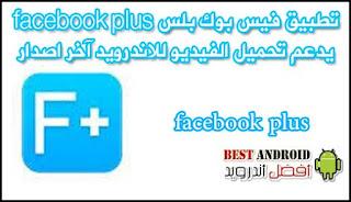 تحميل تطبيق فيس بوك بلس facebook plus يدعم تحميل الفيديو للاندرويد آخر اصدار