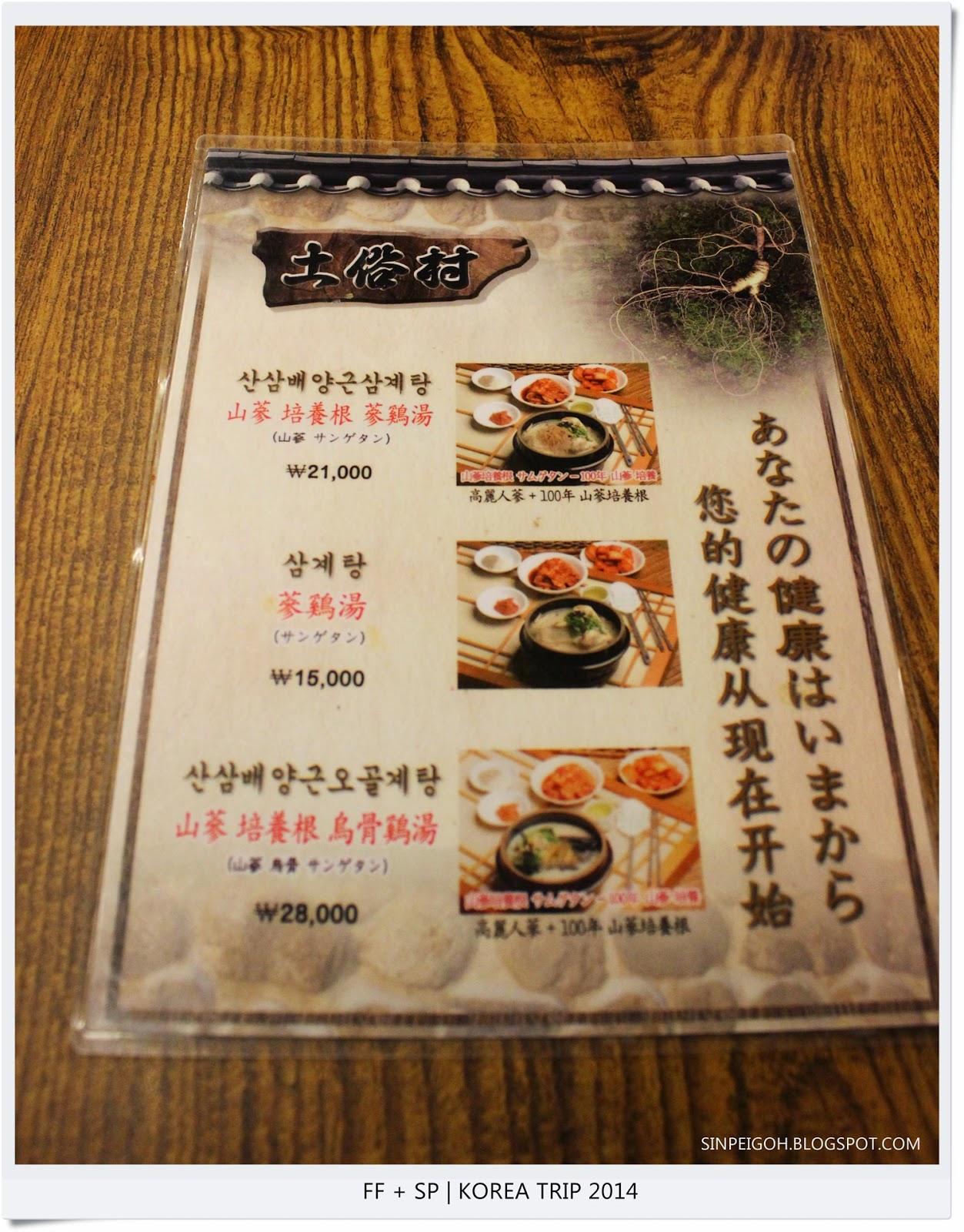 韓國必吃 | 超補身子的土俗村蔘雞湯 - 吃吃喝喝 · 看世界