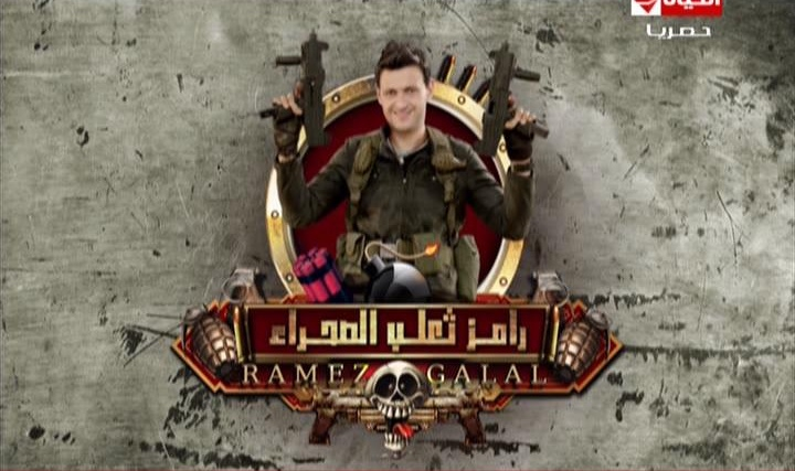 رامز ثعلب الصحراء - romany emad