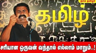 Naam Thamizhar Katchi Seeman Speech