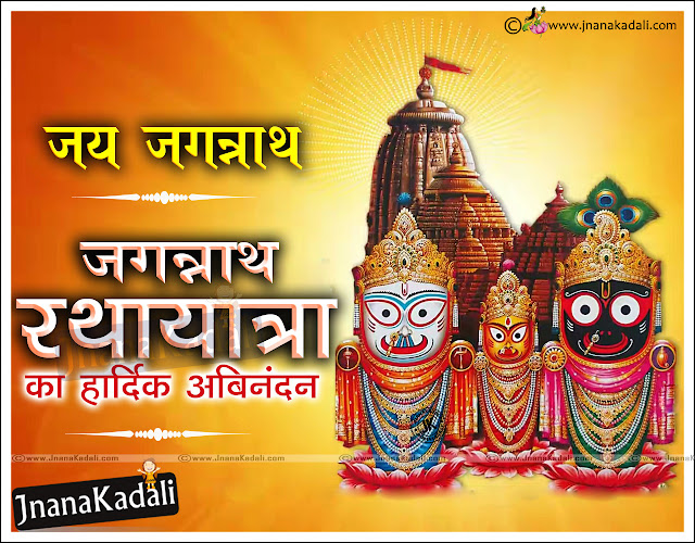 Here is a Jagannath rathyatra Wishes in Hindi Language, Puri rathyatra Wishes in Hindi Language, New rathyatra Greetings in Hindi, jagannath yatra 2016 quotes hindi with nice images, rath yatra life quotes puri images, top famous rathyatra celebrations photos online.