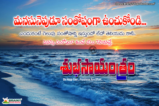 telugu quotes, messages on life in telugu, best good evening quotes in telugu, online good evening messages in telugu