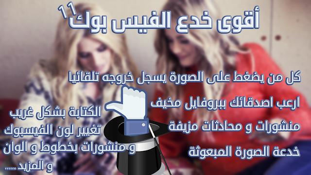 خدع فيس بوك تكسب فيها وتجنن أصحابك 2015