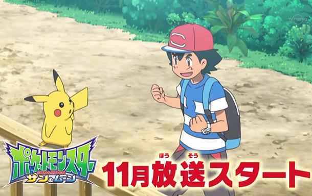 Pokemon Sun And Moon Anime Stream