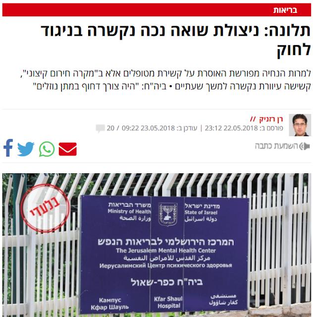תלונה: ניצולת שואה נכה נקשרה בניגוד לחוק , רן רזניק, ישראל היום ,  23.05.2018