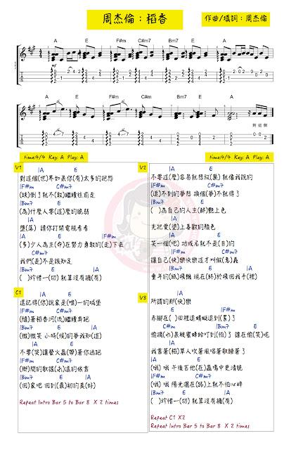 周杰倫:稻香ukulele chord譜