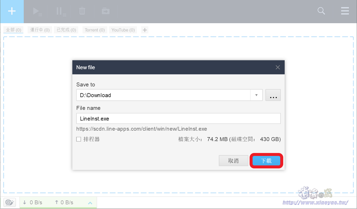 Free Download Manager免費下載管理器使用說明