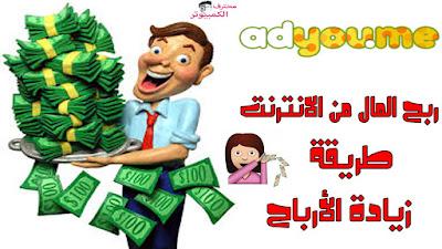 شرح موقع أديومي ( adyoume ) لربح المال من الانترنت مع طريقة زيادة الأرباح