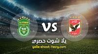 نتيجة مباراة الاهلي والاتحاد السكندري اليوم الاثنين  بتاريخ 23-12-2019 الدوري المصري
