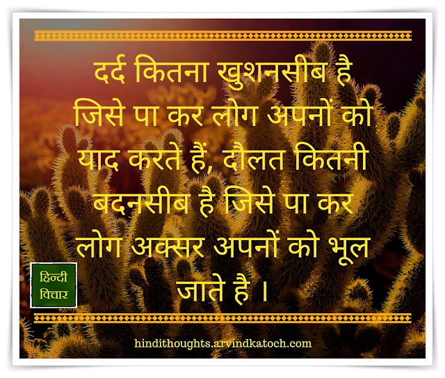 pain, lucky, Hindi Thought, दर्द, खुशनसीब, people, money, dear ones,