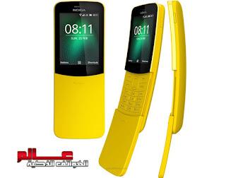 هاتف نوكيا Nokia 8110 4G