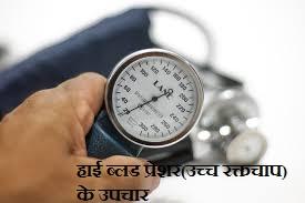 हाई ब्लड प्रेशर(उच्च रक्तचाप) के उपचार