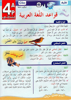 قواعد اللغة العربية مطوية كليك السنة الرابعة ابتدائي الجيل الثاني