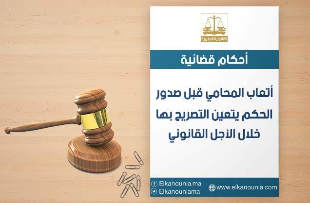 أتعاب المحامي قبل صدور الحكم يتعين التصريح بها خلال الأجل القانوني